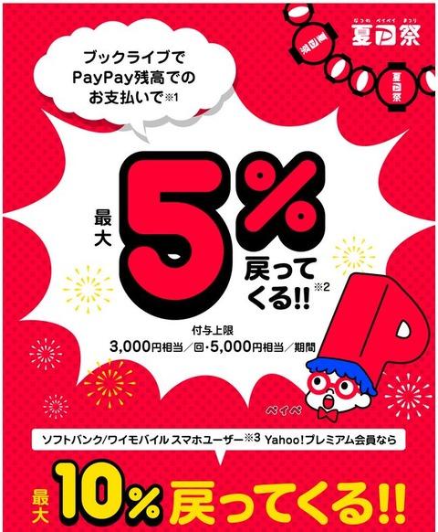 【2021年7月 夏PayPay祭】『電子書籍サイトBookLive』PayPay払いで5%~10%還元!