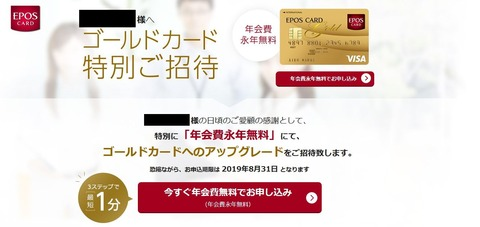 エポスカードよりゴールドカードの特別招待を受領!【2019年7月】