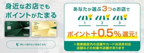 【2021年保存版】三井住友ナンバーレスカードの「選んだお店でポイント+0.5%還元」の効率的な選び方
