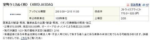 【2月IPO結果発表】室町ケミカル(4885)抽選結果発表