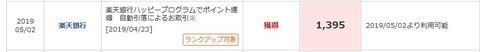 4月の楽天銀行ハッピープログラムで『1,395ポイント』獲得した件
