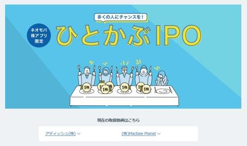 【ひとかぶIPO】A級案件! Macbee Planet(7095)申込み開始!!