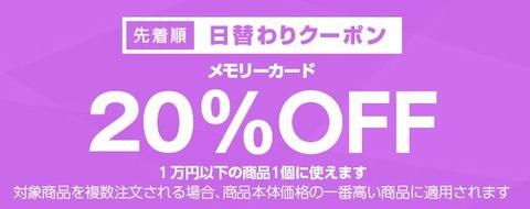 【日替わりクーポン当たり回!】メモリーカードカテゴリで使える20%OFFクーポン【7/2まで】