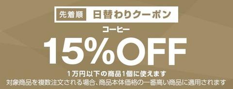 【Yahooショッピング日替わりクーポン当たり回!】コーヒーカテゴリで使える15%OFFクーポン