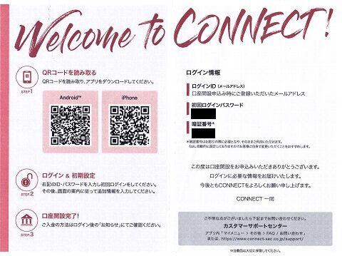 【2021年保存版】CONNECTの口座開設方法