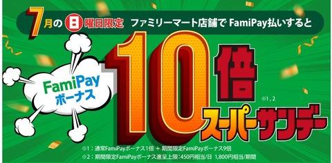 【2021年7月限定】日曜日にファミペイ払いで10%還元!【スーパーサンデー】