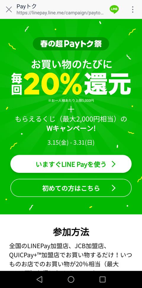 【LinePay】ペイアプリのシェア奪い合いキャンペーン乱立【20%還元】