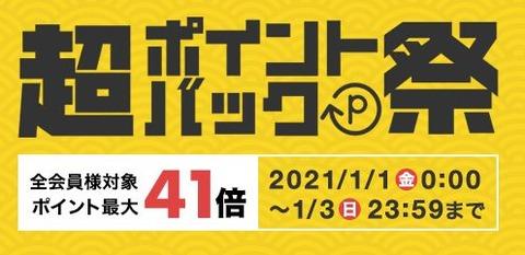 【楽天市場】2021年最初の「超ポイントバック祭」始まりました!