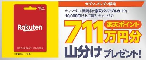 【まさかの711万ポイント】楽天バリアブルカード10,000円分以上購入でポイント山分け!