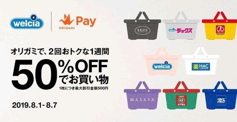 【OrigamiPay】ウエルシアグループ50%OFFクーポン2枚配布中!【8/1~8/7】