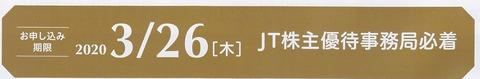 【2020年株主優待】日本たばこ産業 JT(2330)の株主優待申込み締め切りに注意!