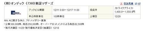 【12月IPO結果】オンデック(7360)抽選結果は・・・?