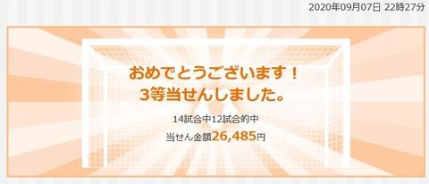 【奇跡】じぶん銀行totoで第1185回100円BIGで今年2回目の3等当選!!