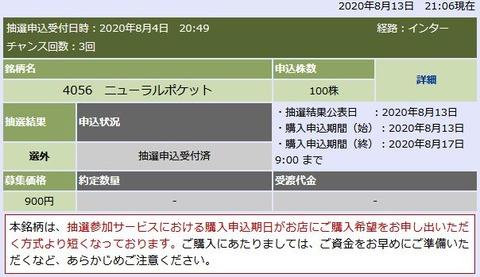 【8月IPO】A級案件!!ニューラルポケット(4056)抽選結果発表!