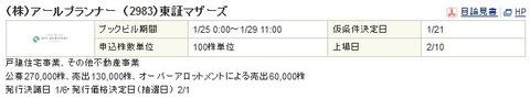 【1月IPO結果】アールプランナー(2983)抽選結果発表!