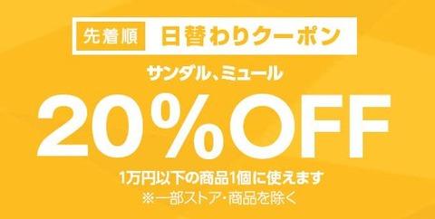【Yahooショッピング】2019/6/13の日替わりクーポンは「サンダルカテゴリで使える20%OFFクーポン」