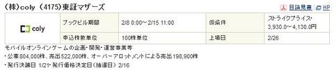 【2月IPO結果発表】coly[コリー](4175)抽選結果発表!