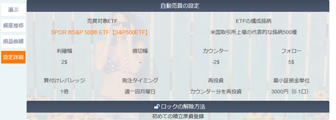 Screenshot_2019-02-05 投資スタイルを選ぶ(1)