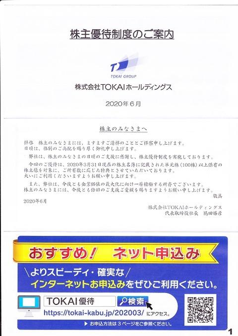 【2020年株主優待】TOKAIホールディングス(3167)より株主優待申込みが届きました【8/31締め切り】