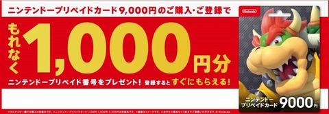 【2021年3回目】セブンイレブン・ローソンで期間中にニンテンドープリペイドカード購入で1000円分追加キャンペーン