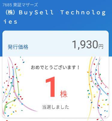 【IPO当選】BuySell Technologies(7685)当選しました!