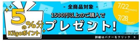 Kiigoが5%ポイント還元キャンペーンをやっているのでBookLiveプリペイドを買ってみた【7/28まで】