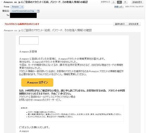 【2021年】Amazonを騙る偽メールの注意