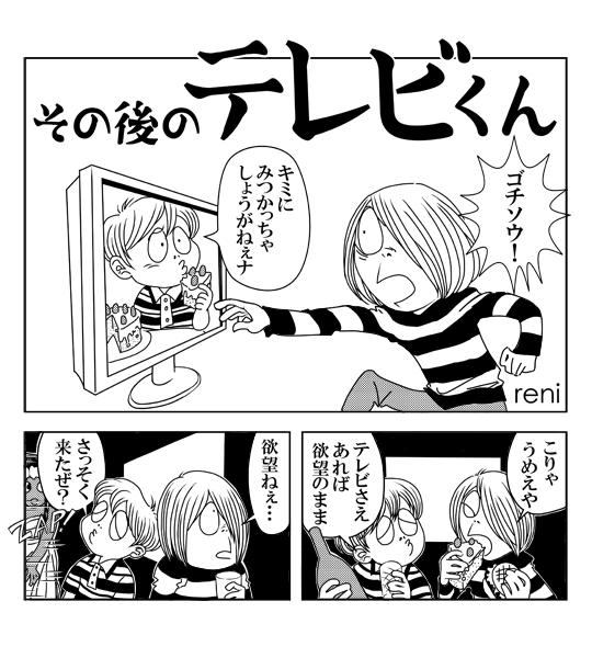 reni-01