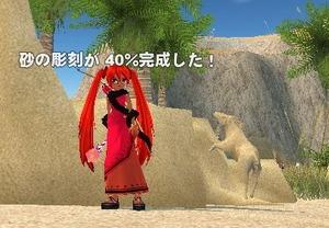 mabinogi_2013_08_02_005