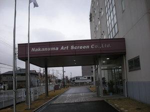 中沼工場玄関