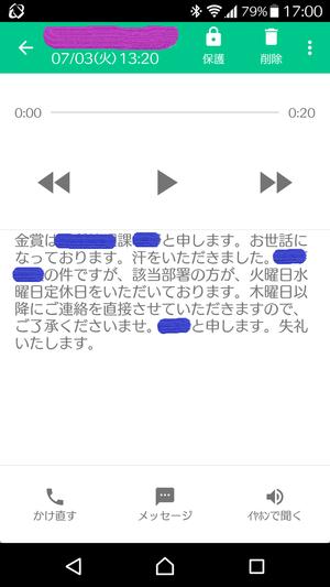 Screenshot_20180703-170034