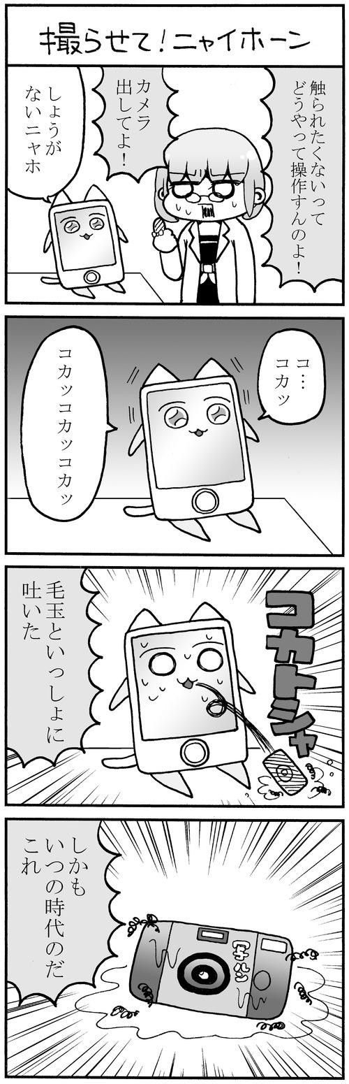【512】4コマ漫画「撮らせて!ニャイホーン」