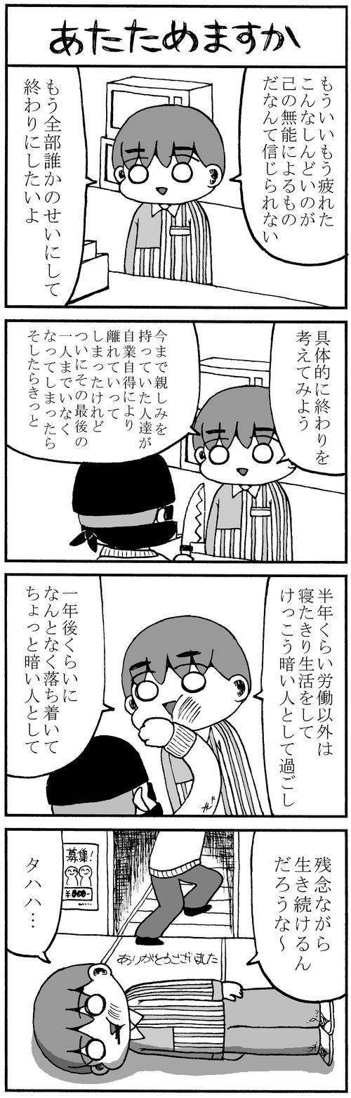 【509】4コマ漫画「あたためますか」
