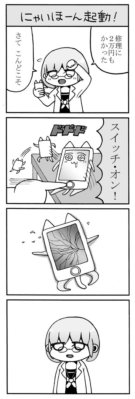【504】4コマ漫画「ニャイホーン起動!」