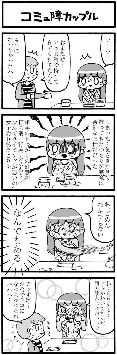 【518】4コマ漫画「コミュ障カップル」