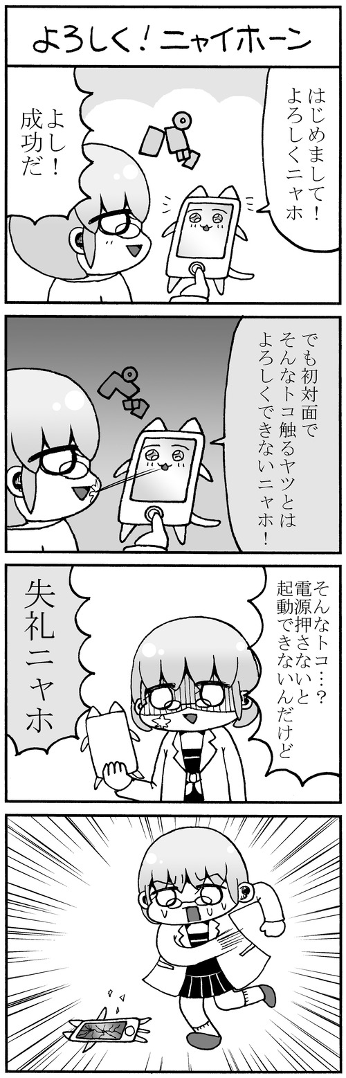 【508】4コマ漫画「よろしく!ニャイホーン」