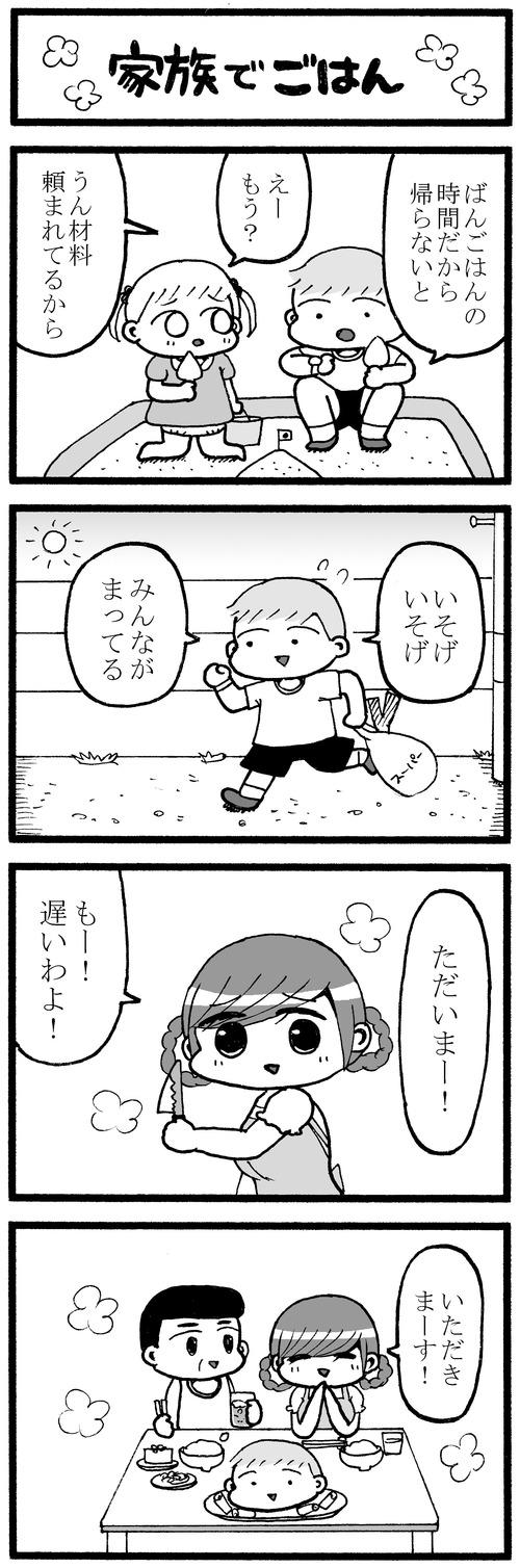 【519】4コマ漫画「家族でごはん」
