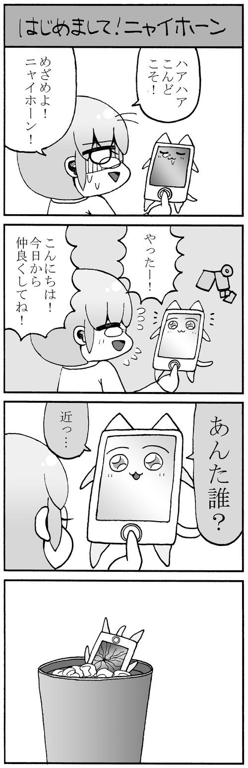 【507】4コマ漫画「はじめまして!ニャイホーン」