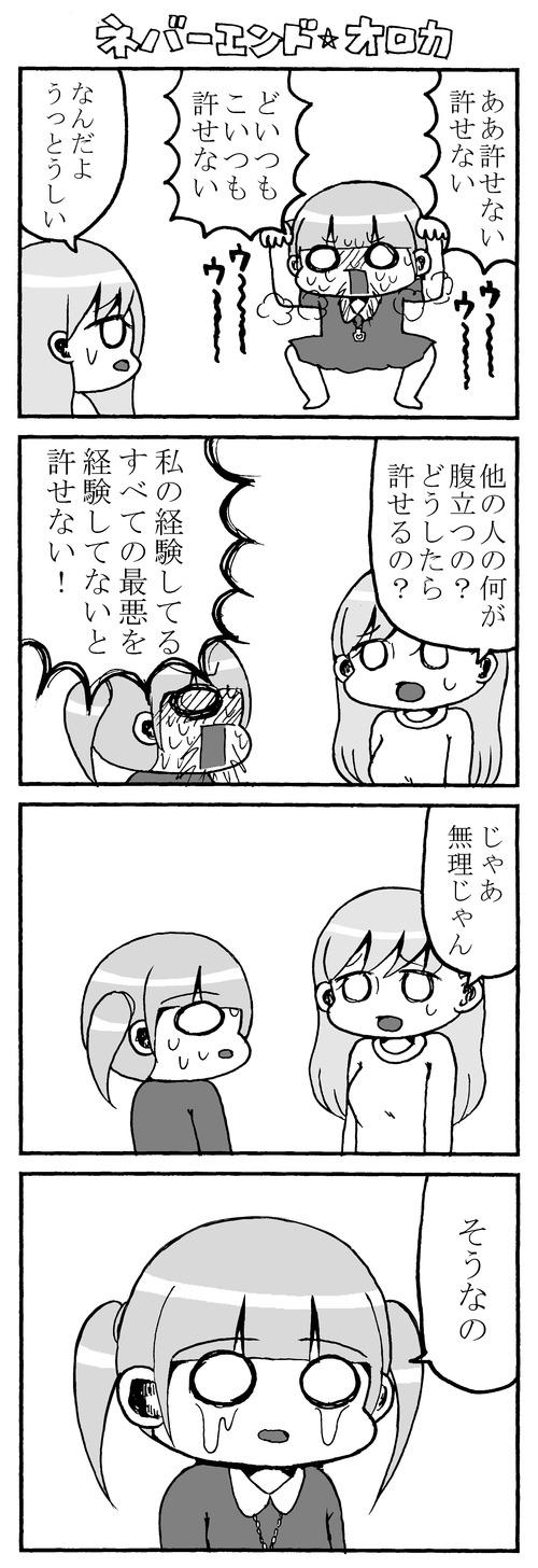 ネバーエンド☆オロカ