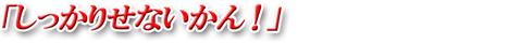 松田1-6