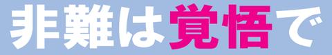 鈴村6-2