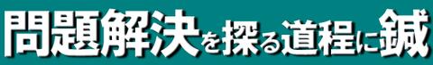竹本4-2