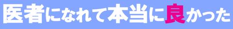 鈴村3-2