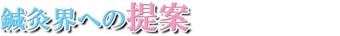 鈴村3-4