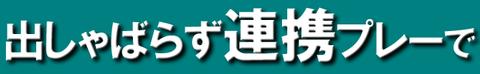 竹本2-2