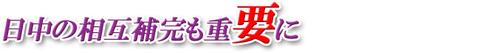 松田5-6