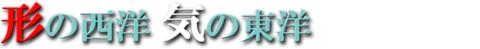 村井6-4