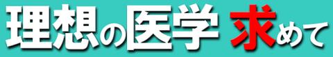 村井5-2