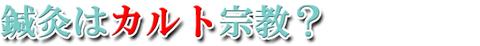 村井4-5