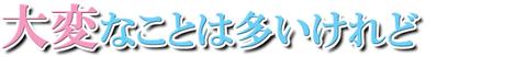 鈴村3-5